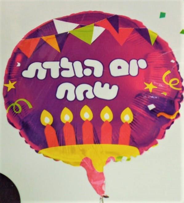 בלון יום הולדת עברית
