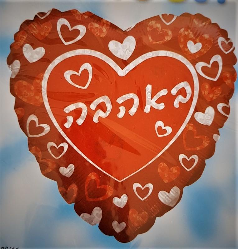 בלון אהבה בעברית