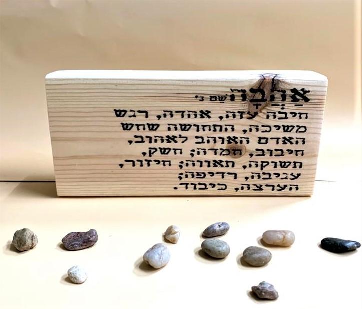 בלוק עץ אלון : אהבה