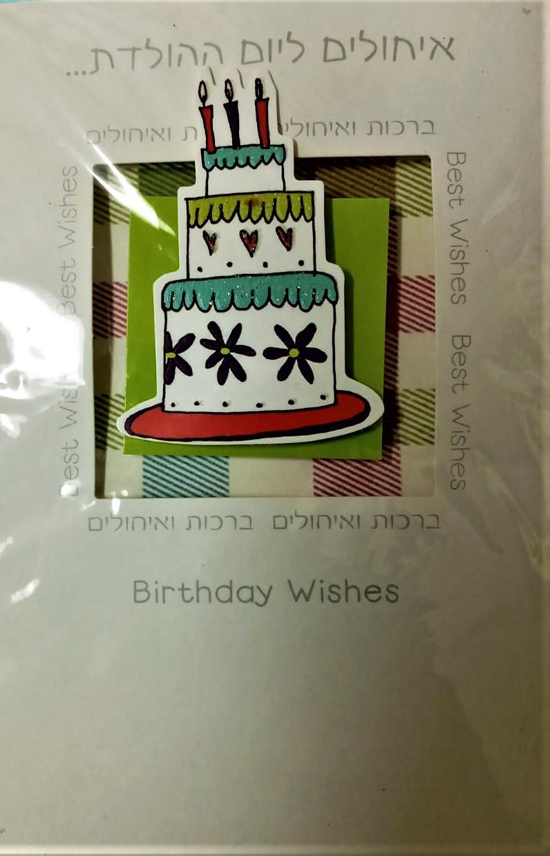 כרטיס ברכה יום הולדת שמח