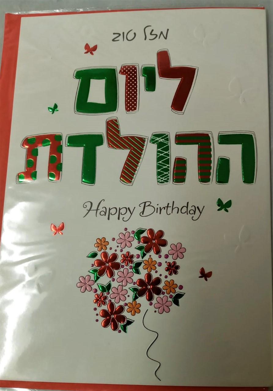 כרטיס ברכה יום הולדת שמח 2