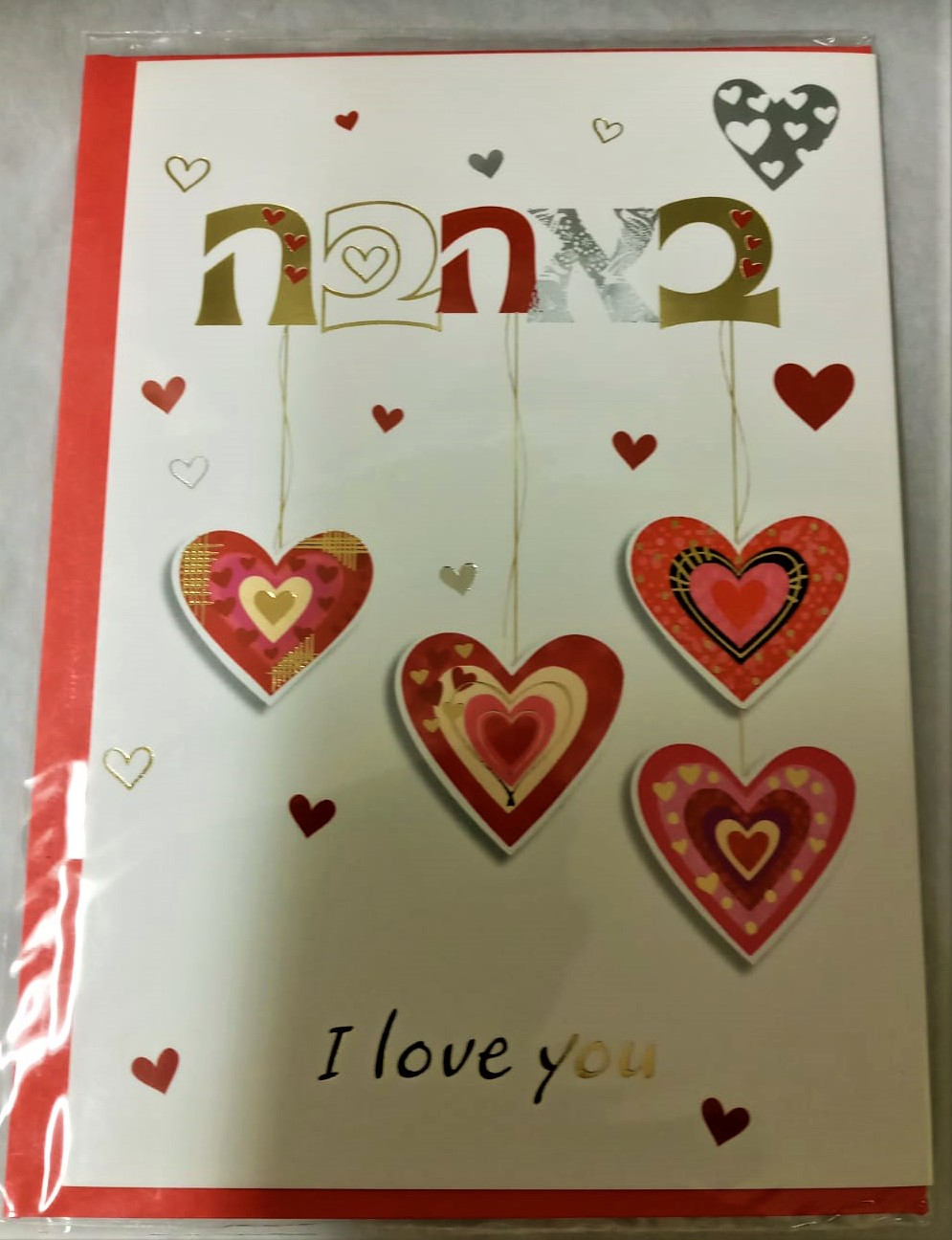 כרטיס ברכה באהבה